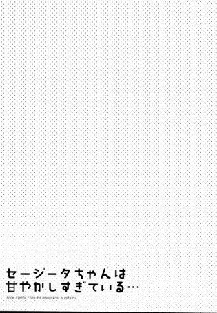 【グラブル エロ同人】甘々なジータちゃんがヘタレなグランを甘やかしてイチャラブエッチ♡手コキやフェラチオ、パイズリでたっぷり奉仕して口内射精。。お返しに手マンで愛撫しつつちんぽガン突きで膣内射精!!
