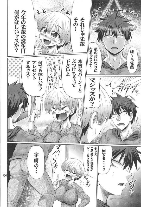 【宇崎ちゃんは遊びたい! エロ同人】いつも先輩の抱き枕にされちゃってる宇崎はなが主導権握ろうと催眠かけたら、性欲全開放されてまんことアナルに連発中出しセックスされちゃったwwどんだけ変態なんですか・・でも嬉しそうなはなちゃんw (3)