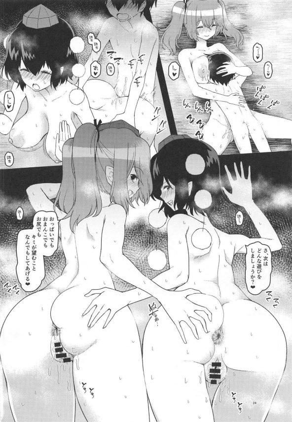 【東方 エロ同人】ショタを監禁拘束した射命丸文と姫海棠はたて。淫らにオナニーやまんこを見せつけたりクンニさせたり、、、2人のまんこの味を覚えたショタは、四六時中オナニーするようになり、自ら2人の元へ出向いておねショタ3P!! (23)