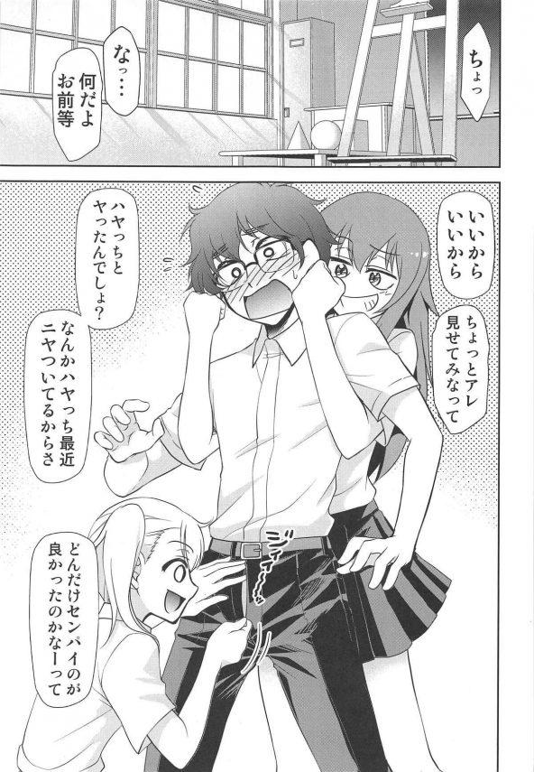 【イジらないで、長瀞さん エロ同人】先輩が女子達にエッチなイタズラされているのを見た長瀞さんは思わず助けるが、先輩の勃起したチンポをみてフェラチオしちゃう!口内射精も受け止め、騎乗位で腰を振りドクドク中出し射精を受け止める!!(2)