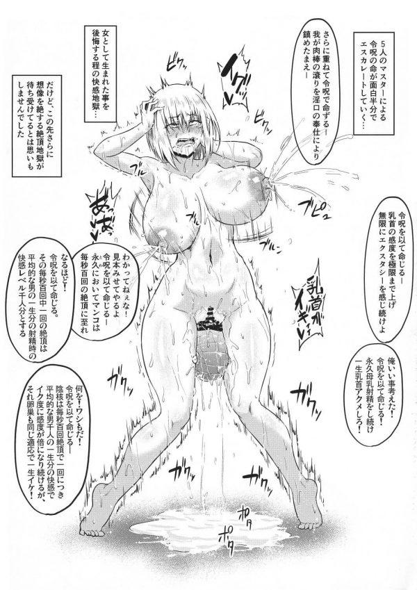 【FGO エロ同人】マシュ・キリエライトが鬼畜な開発調教で子宮脱しちゃってさらにまんこを犯されたり、母乳も噴出しながら変態セックスで子宮アクメしまくって快楽地獄へ・・・ (35)