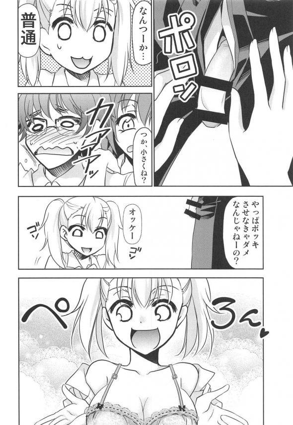 【イジらないで、長瀞さん エロ同人】先輩が女子達にエッチなイタズラされているのを見た長瀞さんは思わず助けるが、先輩の勃起したチンポをみてフェラチオしちゃう!口内射精も受け止め、騎乗位で腰を振りドクドク中出し射精を受け止める!!(3)