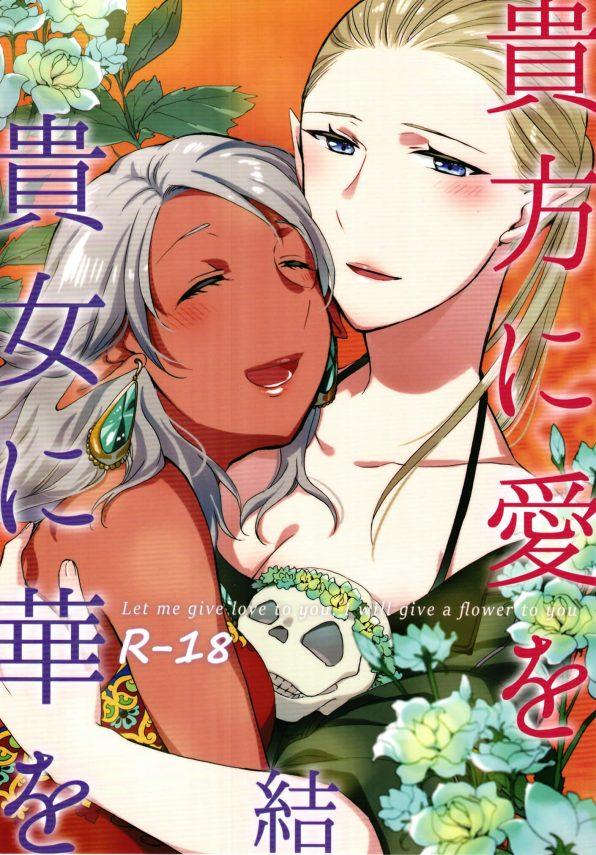 【エロ同人】娼婦の褐色エルフと軍人のエルフお姉さんの百合恋物語・・・はじめは娼婦の仕事として抱いたが、軍人の人となりを知るにつれ恋心抱いて思いあうようになり、キスしたりクンニしたり。。。