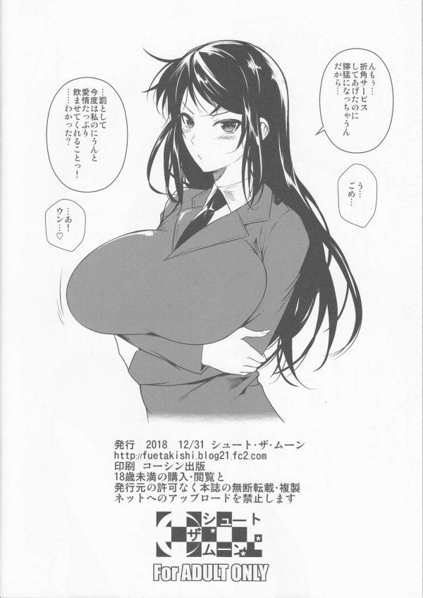 【エロ同人】喉乾いてヤバい~って言ったら巨乳JKの彼女が「私のヨダレ飲めばいいじゃない♡」って激しいディープキスで唾液交換!!おっぱい揉みながら更にキスの激しさは増していく~ (8)