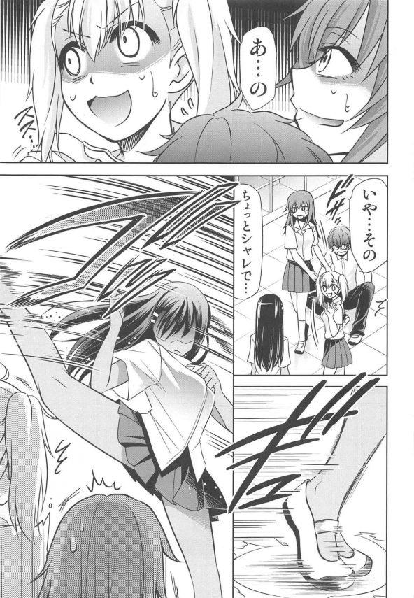 【イジらないで、長瀞さん エロ同人】先輩が女子達にエッチなイタズラされているのを見た長瀞さんは思わず助けるが、先輩の勃起したチンポをみてフェラチオしちゃう!口内射精も受け止め、騎乗位で腰を振りドクドク中出し射精を受け止める!!(6)