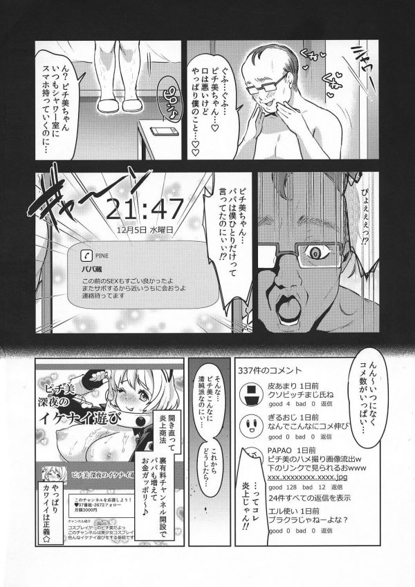【エロ同人】ビッチでゲーマーでコスプレイヤーのフタナリ巨乳ちゃんがおじさんとコスプレエッチ!!手コキとクンニの同時責めで射精しつつ中年ちんぽで中出しセックス!! (16)