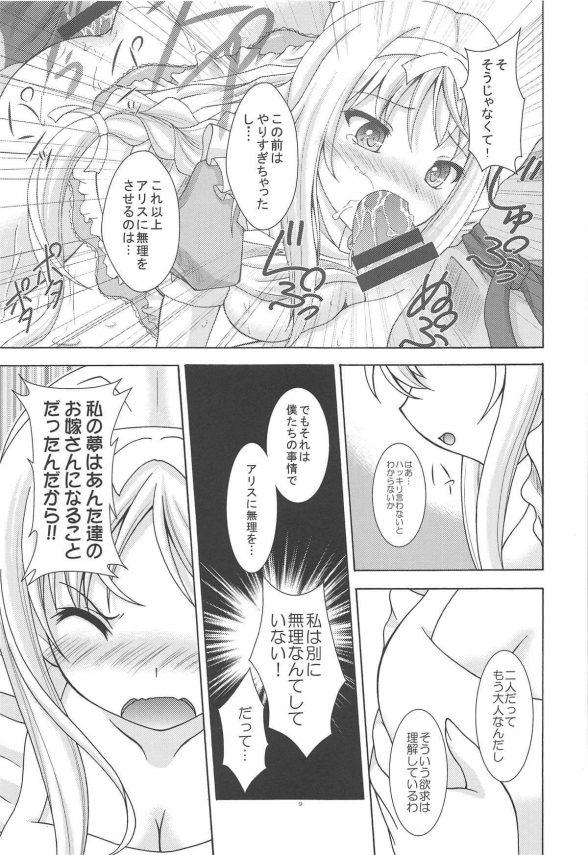 【SAO エロ同人】キリトとユージオとエッチしちゃったアリス!今度はアリスが裸エプロンで二人を誘惑して、我慢出来なくなった二人はアリスを押し倒して夕飯も食べずに大量中出しされるwww(5)