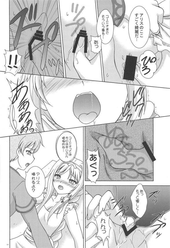 【SAO エロ同人】キリトとユージオとエッチしちゃったアリス!今度はアリスが裸エプロンで二人を誘惑して、我慢出来なくなった二人はアリスを押し倒して夕飯も食べずに大量中出しされるwww(10)