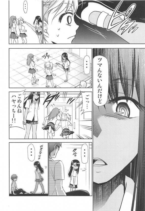 【イジらないで、長瀞さん エロ同人】先輩が女子達にエッチなイタズラされているのを見た長瀞さんは思わず助けるが、先輩の勃起したチンポをみてフェラチオしちゃう!口内射精も受け止め、騎乗位で腰を振りドクドク中出し射精を受け止める!!(7)