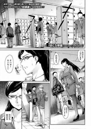 【エロ漫画】巨乳女教師が生徒に弱み握られ性奉仕強要されちゃってるw段々エスカレートしてきて人数も増えて肉便器になっちゃったwww