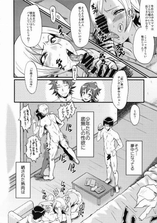 【ドキドキ! プリキュア エロ同人】人妻な菱川亮子は相田あゆみを連れ出してホテルに行き、出てきた男達と乱交パーティしちゃう!びっくりするあゆみだが、次第に快楽の虜になっていく・・・(14)