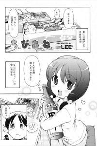 【エロ漫画】お正月はチビな姉と二人で酒盛り!思いきり酔ってしまった姉にキスをねだられ…【無料 エロ同人】