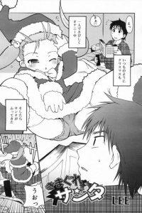 【エロ漫画】一人寂しくクリスマスにオナニーしていたらサンタ服の幼女が登場!オナホをプレゼントされるも、幼女に手コキさせて実演してそのまま子供マンコに挿入してセックスしちゃうwww
