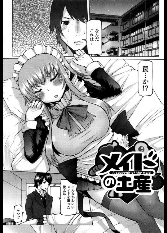 【エロ漫画】家に帰ると見知らぬメイドがベッドに寝ていた!!思わずその爆乳でパイズリしてぶっかけ顔射するとメイドは起きてそのままバックで挿入し中出し射精www
