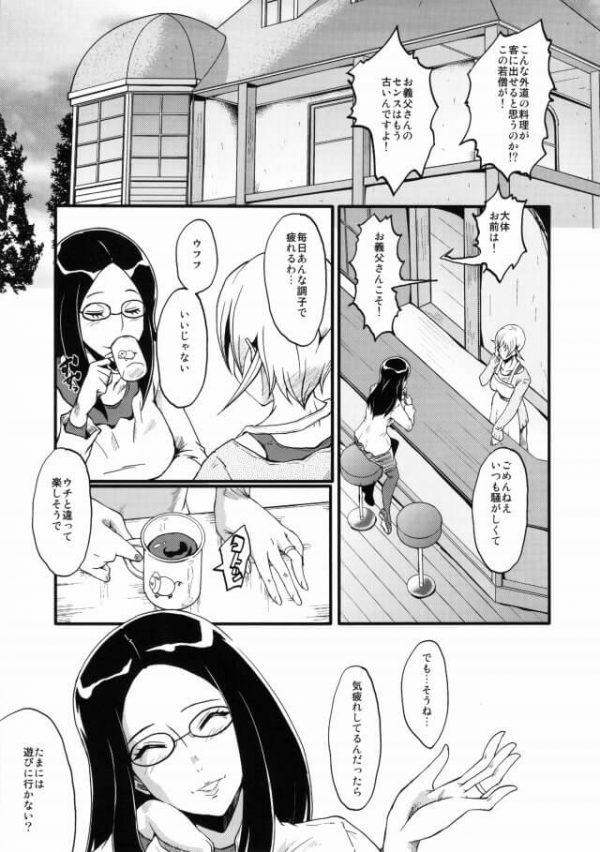 【ドキドキ! プリキュア エロ同人】人妻な菱川亮子は相田あゆみを連れ出してホテルに行き、出てきた男達と乱交パーティしちゃう!びっくりするあゆみだが、次第に快楽の虜になっていく・・・(3)