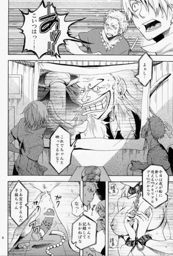 【ワンピース エロ同人】金獅子のシキに開発調教されていたナミ!その映像を見せられたゾロとサンジは大興奮してチンポをフェラチオしてもらいぶっかけ顔射!膣内にザーメン注ぎ込んじゃうのでしたww【くりおね社】(5)