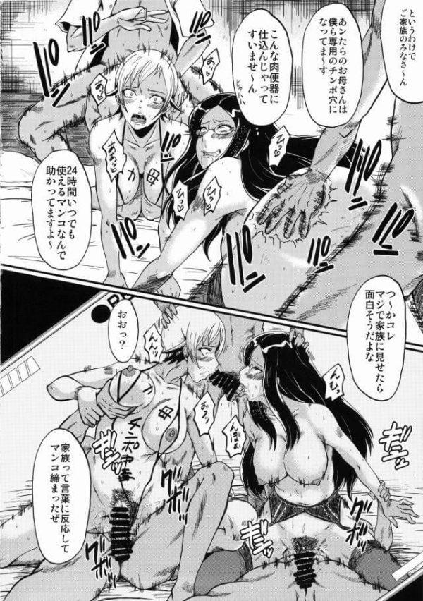 【ドキドキ! プリキュア エロ同人】人妻な菱川亮子は相田あゆみを連れ出してホテルに行き、出てきた男達と乱交パーティしちゃう!びっくりするあゆみだが、次第に快楽の虜になっていく・・・(18)