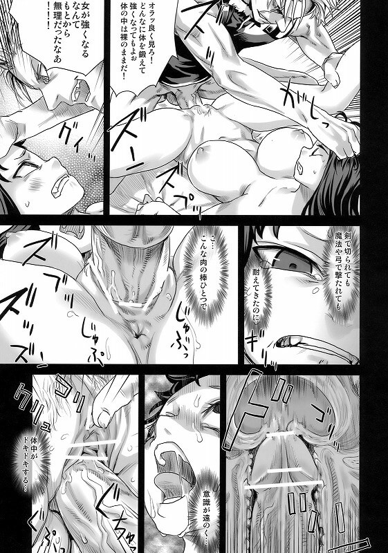 【FEZ エロ漫画・エロ同人】デジレはシャルロットを捕えて薬を打ち込み、爆乳を叩いて喘がせる性奴隷として調教する!犯されて感じてしまうシャルロットはザーメンを流し込まれ、肉便器として快楽に堕ちていく・・・(18)