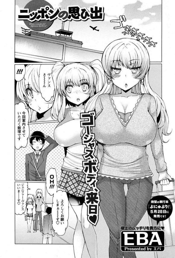 【エロ漫画】ラブホテルに行きたいと言う日本を観光しに来た金髪外人人妻と娘!案内役の男がラブホに案内すると、そのまま3人でお風呂でセックスする事になり射精しまくるのでしたww