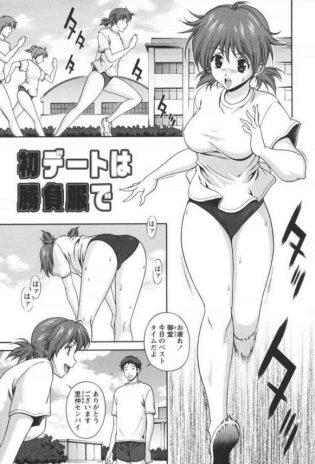 【エロ漫画】陸上部の巨乳美少女の勝負服は体操着ブルマwww初めてのエッチでドキドキな彼女をリードしながらディープキスしたり豊満なおっぱい吸いつつ着衣のまま騎乗位セックスで夢中で膣内射精♡