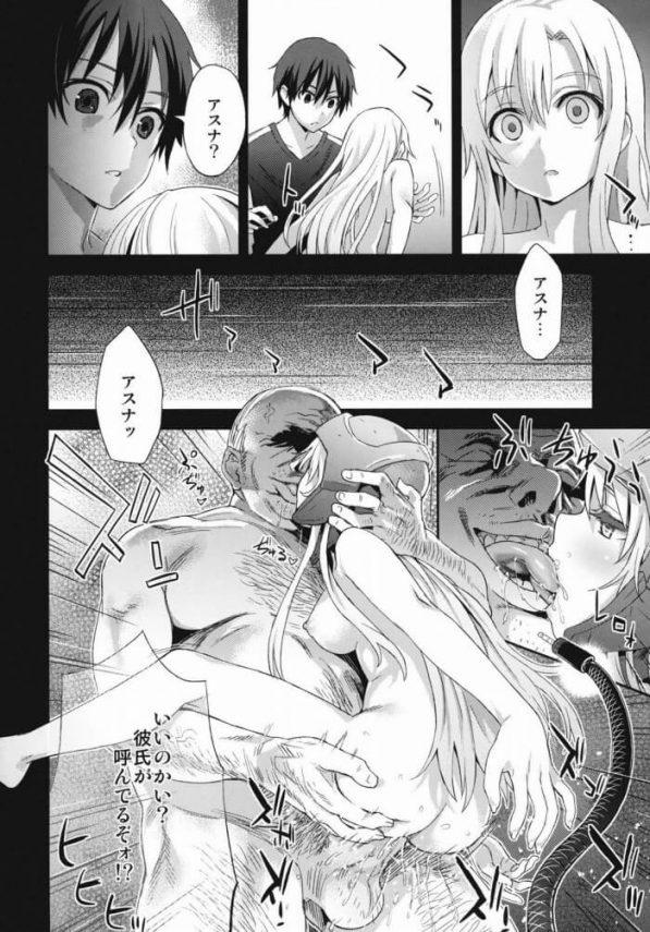 【SAO エロ同人】結婚しようとつげるキリトと喜ぶアスナだが、現実では男達が明日奈や里香を犯しまくっていた!目覚めないのを良い事に中出ししまくり、キリトは妹の直葉に逆レイプされる!!(6)