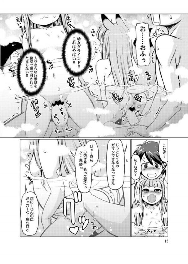【エロ漫画】久し振りに温泉旅行に来たキツネとタヌキのケモミミ少女達!大喜びな二人は早速お風呂で男のチンポを刺激して挿入し、野外でのセックスを楽しんじゃうのでしたwww(10)