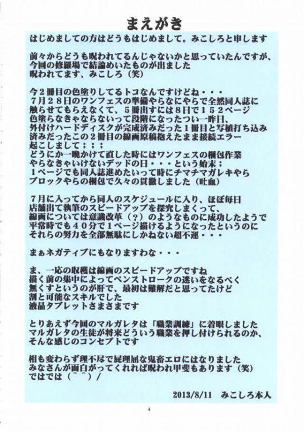 【エロ同人誌】フルカラーな鬼畜作品!学園の生徒達の就職先はあまりにも屈辱的!【アルゴラグニア エロ漫画】(3)