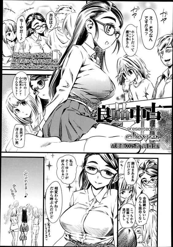 【エロ漫画】童貞な男の子はクラスの眼鏡っ子女子にセックスしたいと土下座!すると女子は男の金玉を蹴り飛ばしてアナルとマンコ直結な極太ペニパンを身につけ、男のアナルに豪快に挿入してアナル処女卒業www