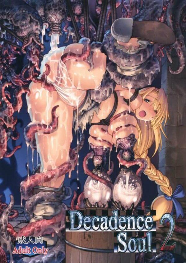 【ソウルキャリバー エロ同人誌】妹カサンドラの前で屈辱を受け続けるソフィーティア・・成す術なく異種姦プレイで堕ちていく、、、【Wolkenkratzer】