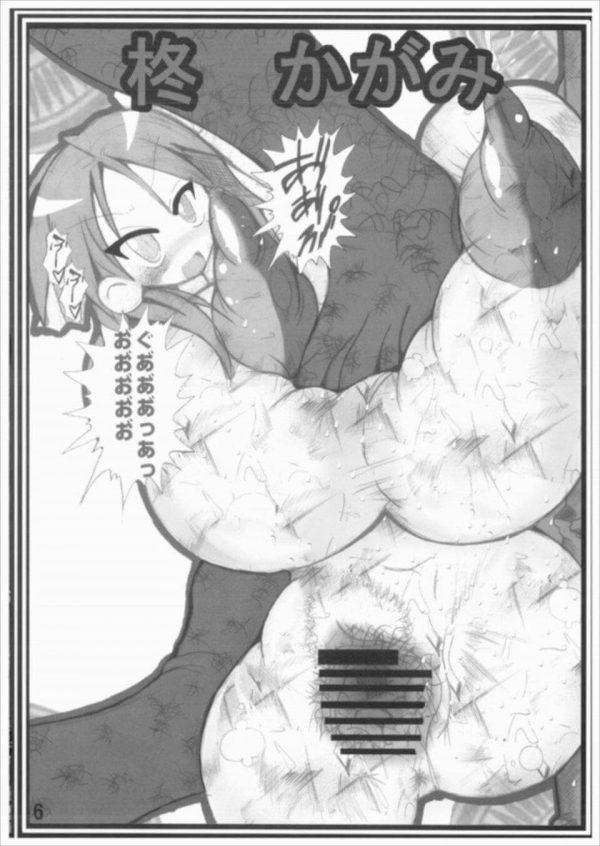 【らきすた エロ同人】超爆乳な柊かがみのおっぱいをパンチしまくって鎖で締めあげて痛めつける!さらに痛々しいほど傷ついたおっぱいを乳踏みつけして喘がせるwww(6)