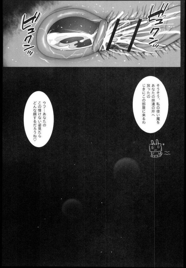 【艦これ エロ同人】金剛は島風に裏切られて不意をつかれてしまう!服を破かれクリトリスを刺激されてイキまくり、島風のフタナリチンポの餌食となってしまいザーメンをを注ぎ込まれ悪落ちする!!(14)