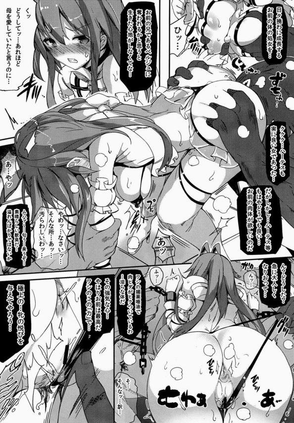 【エロ同人】王様は王妃が死んで気が狂ってしまい、娘の姫を屈辱する!世話係達に口やアナルを犯され、処女マンコを王様が貫通!中出し発射され、近親相姦された姫は意識が飛んでしまう!!(5)