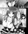 【エロ漫画】公園で見つけた少女を家に招くが、少女は世間知らずで性知識が何もない令嬢だった!【無料 エロ同人】