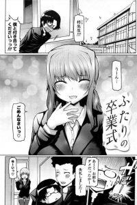 【エロ漫画】卒業式の日、誰も居ない教室で美人教師に告白しておっぱいを揉みしだく!【無料 エロ同人】