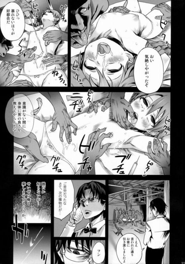 【WORKING!! エロ同人】伊波まひるは捕らわれてしまい、目隠しされて男達に体中を触られて快楽の虜になっていく!キスしただけで潮吹きするようになってしまい、夢中でチンポをしゃぶって中出しされるとイキまくっちゃうのでしたwww(10)