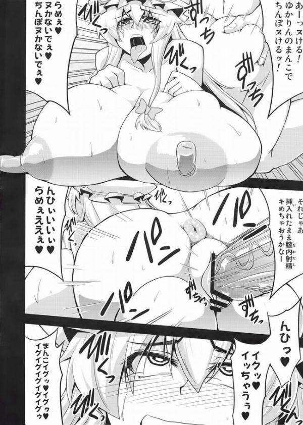 【東方 エロ同人】拘束されてしまった紫は幻想スイッチを持った男におっぱいを拡張されて伸びた乳首を刺激されて喘ぎまくる!マンコにチンポを挿入され、キンタマをスパンキングされてイっちゃうのでしたww(22)