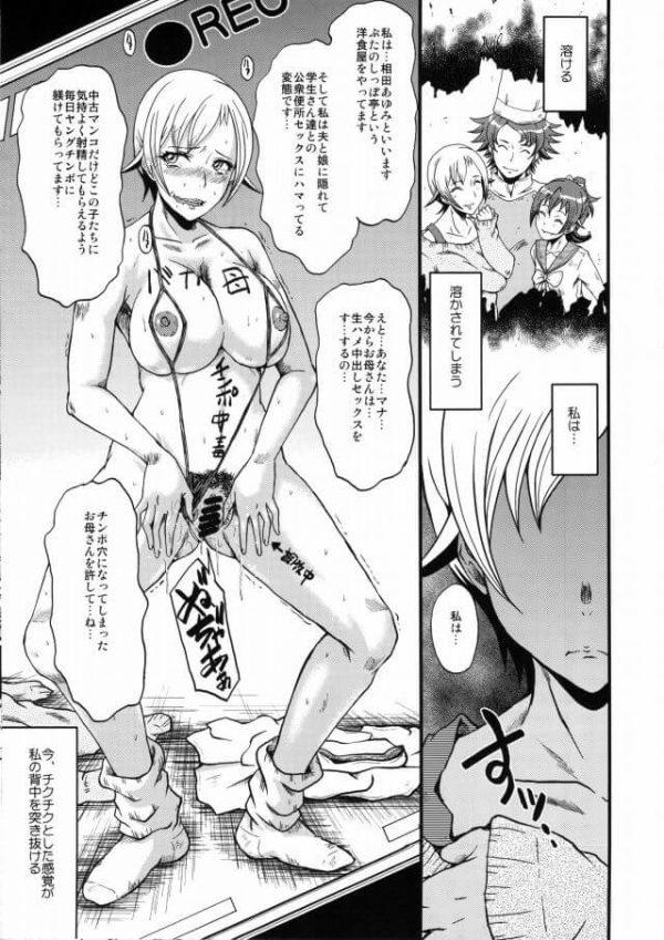 【ドキドキ! プリキュア エロ同人】人妻な菱川亮子は相田あゆみを連れ出してホテルに行き、出てきた男達と乱交パーティしちゃう!びっくりするあゆみだが、次第に快楽の虜になっていく・・・(17)
