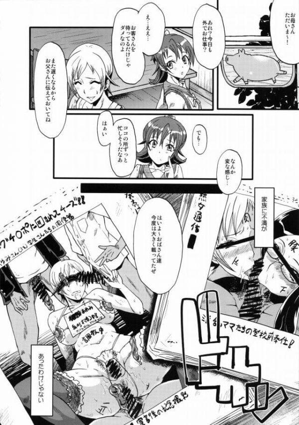 【ドキドキ! プリキュア エロ同人】人妻な菱川亮子は相田あゆみを連れ出してホテルに行き、出てきた男達と乱交パーティしちゃう!びっくりするあゆみだが、次第に快楽の虜になっていく・・・(12)