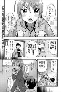 【エロ漫画】肉体関係のある女子校生の妹から友達とHしてみない?と誘われた!【無料 エロ同人】