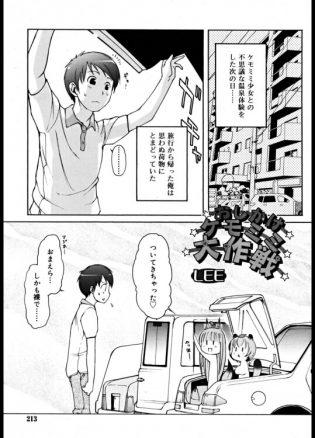 【エロ漫画】旅行から帰ると温泉でセックスしたケモミミ少女達が着いてきちゃった!【無料 エロ同人】