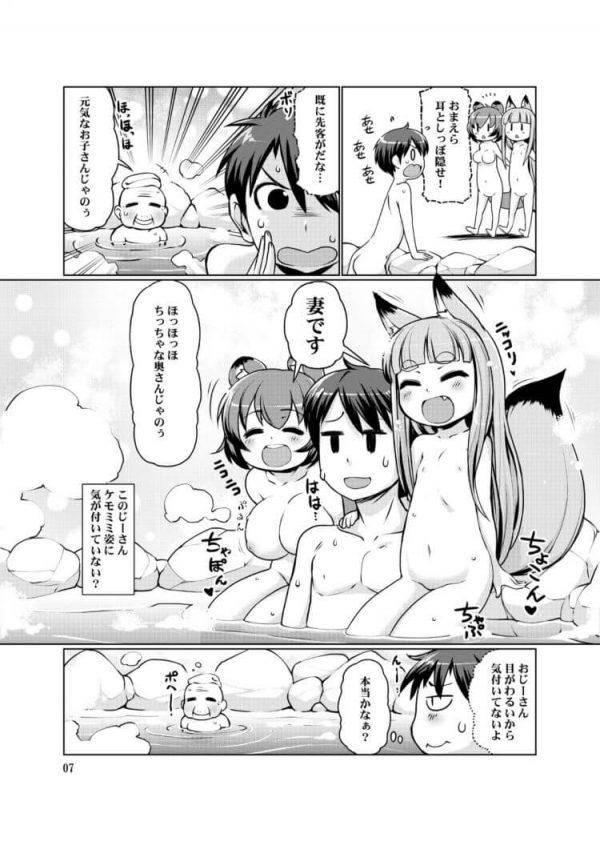【エロ漫画】久し振りに温泉旅行に来たキツネとタヌキのケモミミ少女達!大喜びな二人は早速お風呂で男のチンポを刺激して挿入し、野外でのセックスを楽しんじゃうのでしたwww(5)