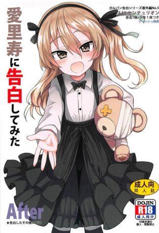 【ガルパン エロ同人】パイパンちっぱいの島田愛里寿がショタと子供同士でエッチしちゃってるよwww互いにちんぽとまんこを生で見て発情しフェラチオで口内射精したり、授乳手コキからパイパンまんこに誘って中出しセックス!!