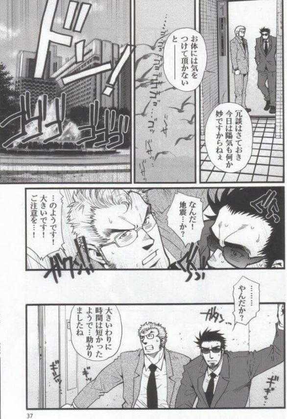 【エロ漫画・エロ同人誌】ゲイ作品の短編集その4!兄の様な男性教師の事が好きな男はエッチする所を夢で見てしまい夢精しちゃう!ある時、一人の男が間に入りオナニーしている姿を見てしまうが・・・(34)