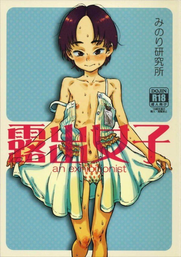 【エロ漫画・エロ同人誌】痴女なJSは学校で露出する事に快感を感じちゃう!そんな姿を教師に見られてしまった少女は、授業中の学校を裸で歩かせて露出プレイさせちゃうwww