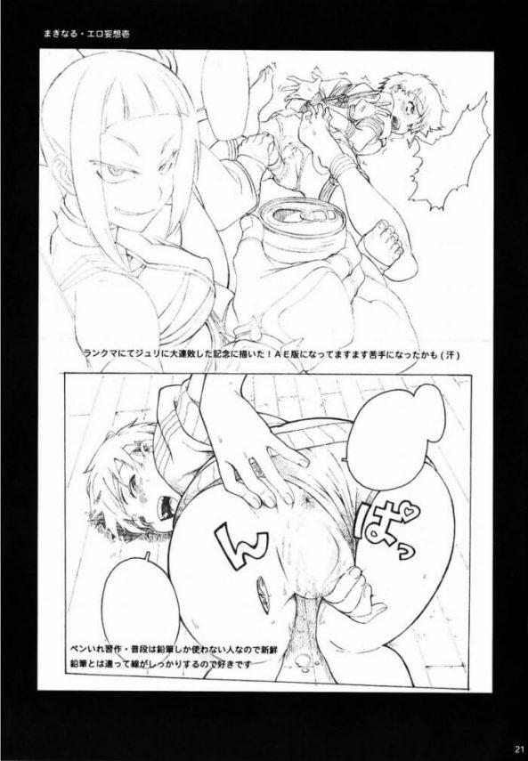 【ストリートファイター エロ同人誌】ジュリは鬼と戦うも捕縛されてしまってマンコをさらけ出され、チンポ挿入されちゃう!さらにマンコもアナルも責められて二穴犯されてアヘ顔になるwww(12)
