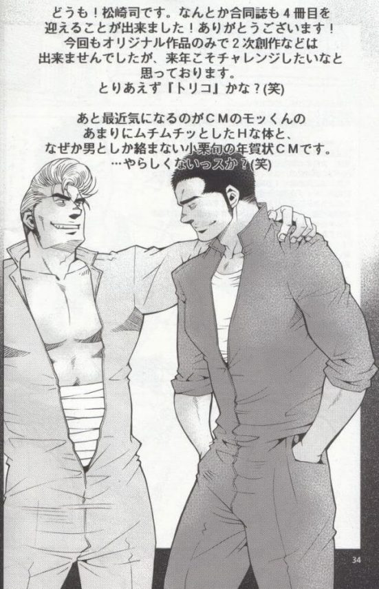 【エロ漫画・エロ同人誌】ゲイ作品の短編集その4!兄の様な男性教師の事が好きな男はエッチする所を夢で見てしまい夢精しちゃう!ある時、一人の男が間に入りオナニーしている姿を見てしまうが・・・(31)