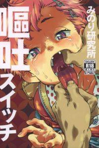 【エロ漫画・エロ同人誌】ロリJSっ娘の舌に指突っ込んだり豪快な腹パンで嘔吐させまくりなアブノーマルプレイ♪【みのり研究所】