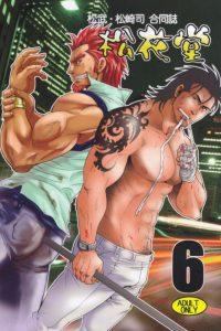 【エロ漫画・エロ同人誌】ゲイ作品の短編集その6!新宿から大阪までのハッテン場を行脚する4人組集団!一人がハッテン場で襲われて精液を吸い取られてしまい、仲間が助けに来ると・・・