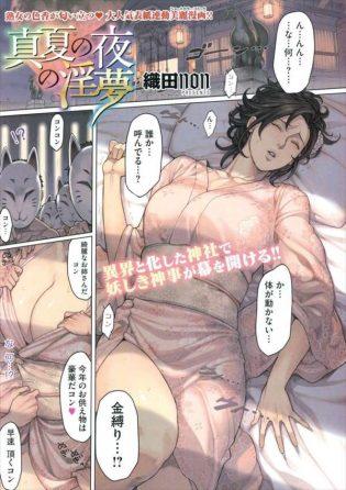 【エロ漫画】巨乳人妻がキツネの仮面の男たちに囲まれて輪姦されちゃってるよ!【無料 エロ同人】