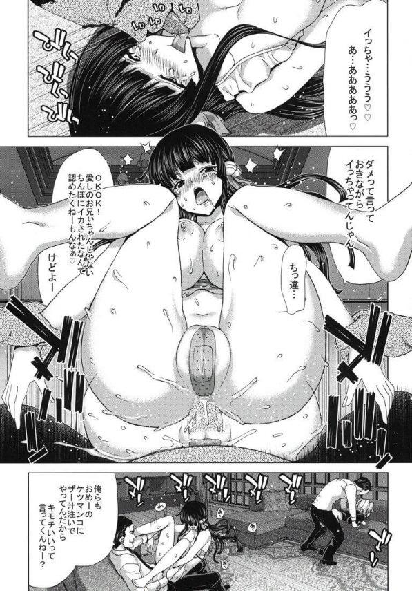 【おにあい エロ同人誌】秋子やアナスタシア、銀兵衛はアナルファックにハマってしまった秋人の為に自らのアナル開発をしようとするが、薬入り浣腸液を大量に注がれて快楽堕ちしてしまうwww(18)